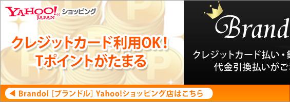 Brandol Yahoo!ショッピング店