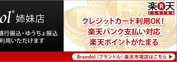 Brandol 楽天市場店